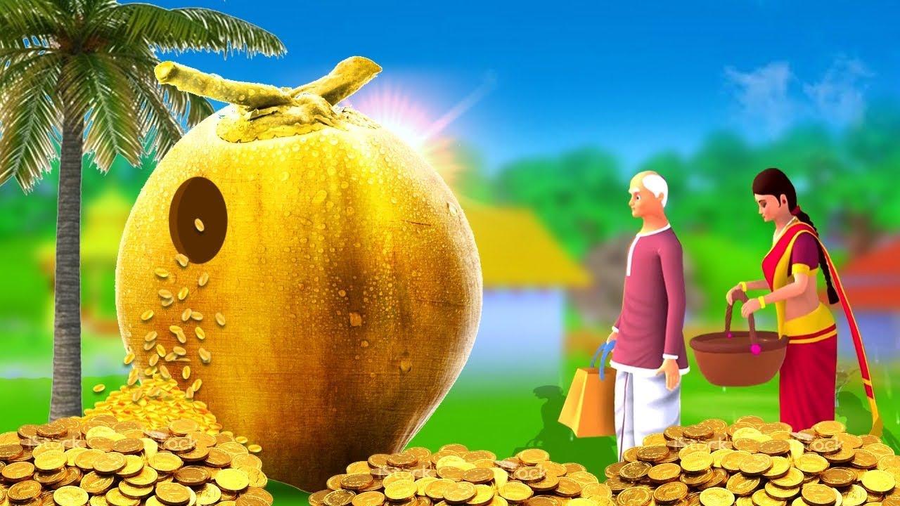 जादुई सोने का नारियल - Magical Golden Coconut Story 3D Animated Hindi Moral Stories | MaaMaaTV Hindi
