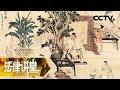 《法律讲堂(文史版)》 20180514 大宋奇案·北宋假钦差行骗大案(上)| CCTV社会与法