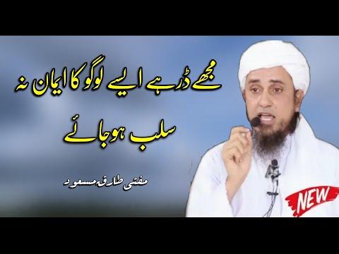 Mujhe Dar Hai Aise Logo Ka Iman Na Salb Ho Jaye | Mufti Tariq Masood
