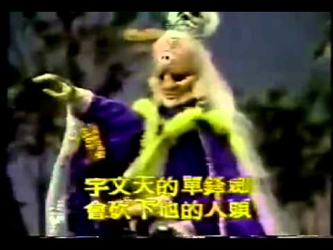 霹靂至尊(三) 一劍萬生出場,宇文天破格 - YouTube