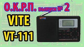 VITE VT-111 Обзор радиоприемника  (неплох)