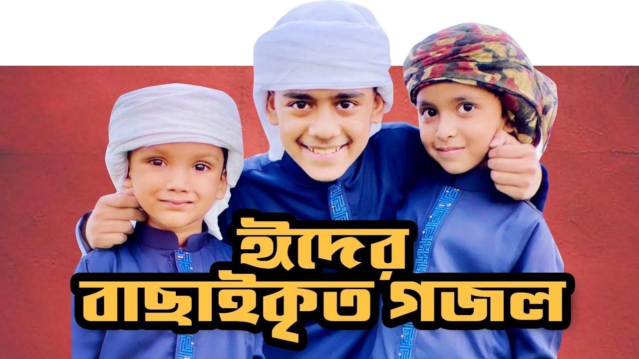 বাছাইকৃতঈদের গজল।Eid Song ।EidMubarak ।Elo Khushir Eid ।Selected Eid Videos ।এলোখুশিরঈদ