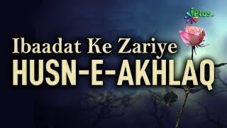 Ibadat Ke Zariye Husn e Akhlaq - Ummat Par Nabi saw Ke Ehsaanaat Ep 19 By Shaikh Abdut Tawwab