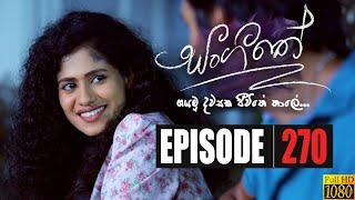 Sangeethe | Episode 270 21st February 2020 Thumbnail