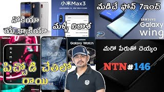 Nanis TechNews Episode 146 : Nokia X6 Global , Nokia 3.1 Android One ~ in Telugu ~ Tech-Logic