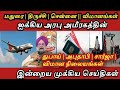 UAE Tamil News  Emirates Airlines & AirIndia Airlines latest update Today Tamil  Emirates PCR