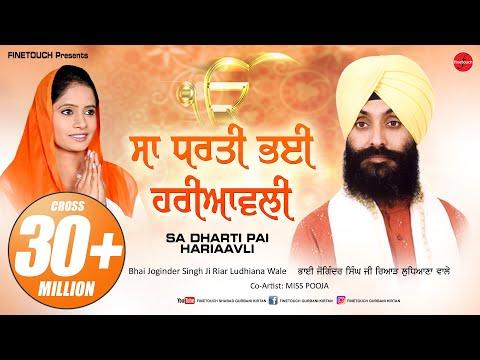 Sa Dharti Pai Hariaavli | Bhai Joginder Singh Ji Riar (Ludhiana Wale)& Miss Pooja | Finetouch