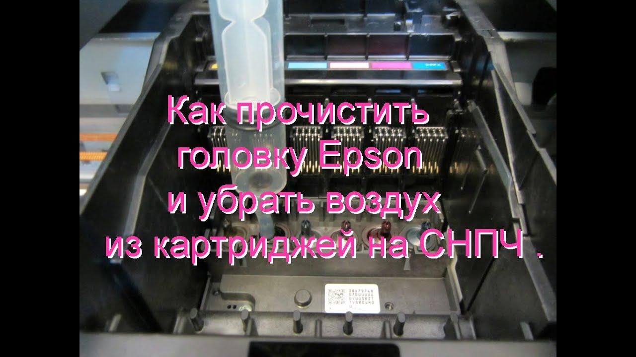 Удаление воздуха из СНПЧ для Epson Expression Premium XP-800-600 .