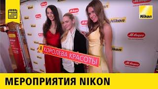 Мастер-класс Nikon в M.Видео(Компания Nikon совместно с магазином электроники и бытовой техники М.Видео провели мастер-класс по портретно..., 2015-12-15T11:59:13.000Z)