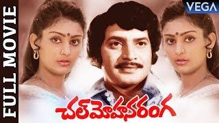 Chal Mohana Ranga Telugu Full Length Movie   Super Hit Telugu Movie
