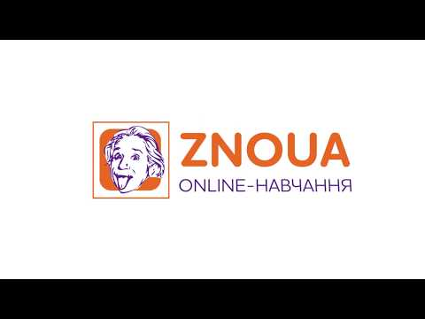 Online-підготовка до ЗНО з курсами ZNOUA / ZNOUA