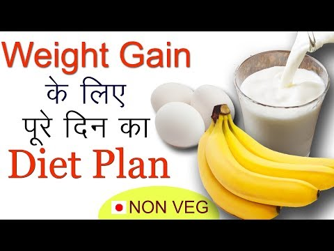 How to Gain Weight Fast | Non Veg Diet Plan for Weight Gain in Hindi