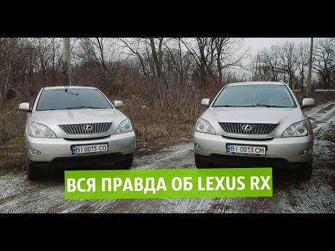 LEXUS RX - Получите всю правду о нем!