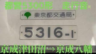 【走行音】都営5300形 京成津田沼→京成八幡 特急