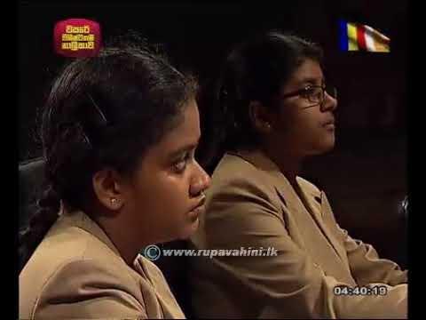Jathika Pasala AL Sinhala 2015   Lesson 1 thumbnail