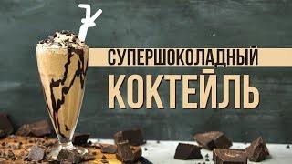Рецепт ооочень шоколадного коктейля [Cheers! | Напитки]