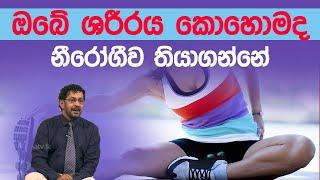 ඔබේ ශරීරය කොහොමද නීරෝගීව තියාගන්නේ   Piyum Vila   19 - 02 - 2020   Siyatha TV Thumbnail