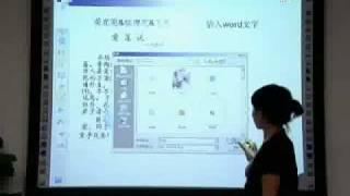 Interactive Whiteboard Software Introduction Of Drawview From Iboard.swf