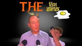 Egg Boy - The ডিম বালক