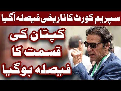 Supreme Court Nay Imran Khan Ki Kismat Ka Faisla Suna  Diya - Express News