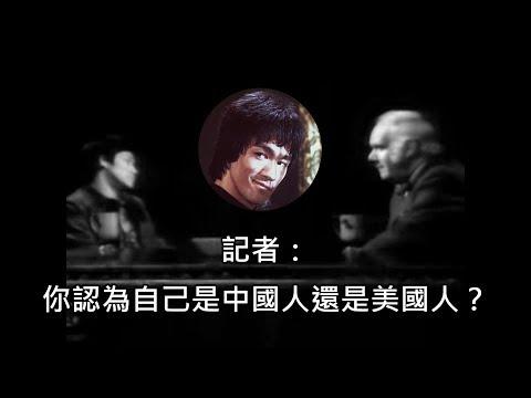 記者問李小龍認為自已是中國人還是美國人,他給了充滿哲理的答案 (中文字幕)
