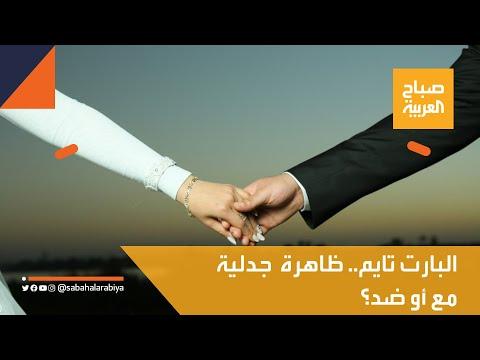 صباح العربية   الزواج -بارت تايم-.. مع أو ضد؟