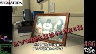 """[SS]#06 逃げ場のない絶望 DEEP FEAR実況""""セーブがしたいのに"""""""