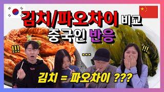 김치와 파오차이 직접 먹어본 중국인 반응 [ㅋㅋ코리아]