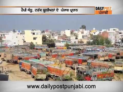 Captain Amarinder Singh statement on Punjab Truck Union | Daily Post Punjabi |