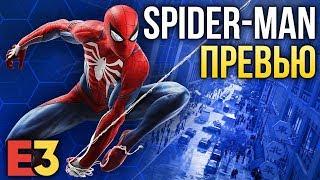 Spider-Man - Лучшая игра про Человека-Паука? I Новые подробности I Е3 2018