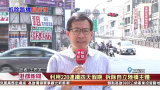 1080223【港都新聞】青海陸橋拆除進度超前 自立陸橋提前開拆