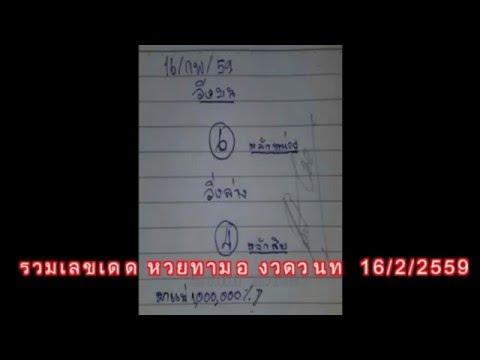 รวมเลขเด็ด หวยทำมือ งวดวันที่ 16/ 2 / 2559