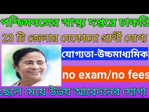#west Bengal Health Department Recruitment 2021/#latest Job/#chakrir Khobor/#job News/#vacancy2021/