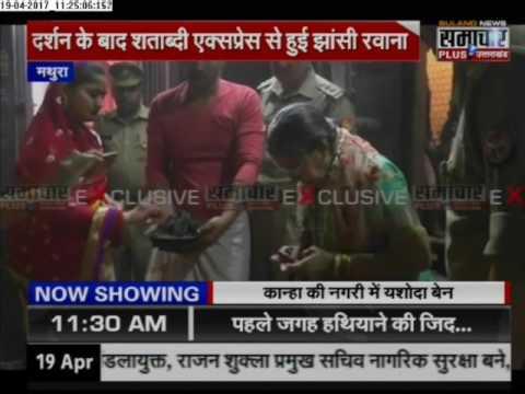 Live: PM Narendra Modi's Wife Jashodaben Visits Temple in Mathura