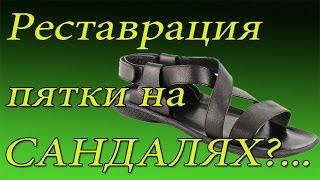 Реставрируем пятку ( Ремонт обуви )(, 2014-09-15T09:04:30.000Z)