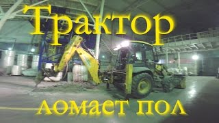 Трактор работает (экскаватор JSB ломает гидромолотом бетонный пол)