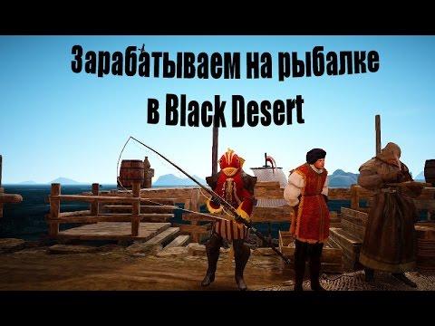 илия рыбалка в black desert