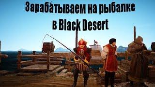 видео Black Desert: Рыбалка от А до Я
