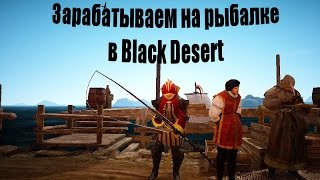 видео Black Desert: рыбалка