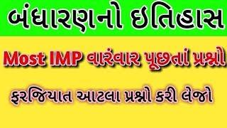 History of Bandharan in Gujarati | History of Indian Constitution | Bandharan | Knowledge Sathi