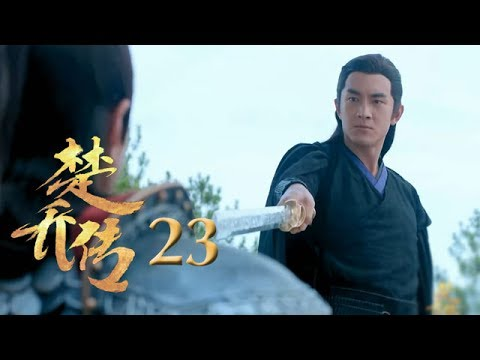 楚乔传 Princess Agents 23 Eng sub【未删减版】 赵丽颖 林更新 窦骁 李沁 主演 HD