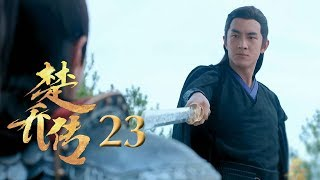 Video 楚乔传 Princess Agents 23 Eng sub【未删减版】 赵丽颖 林更新 窦骁 李沁 主演 download MP3, 3GP, MP4, WEBM, AVI, FLV Juni 2018