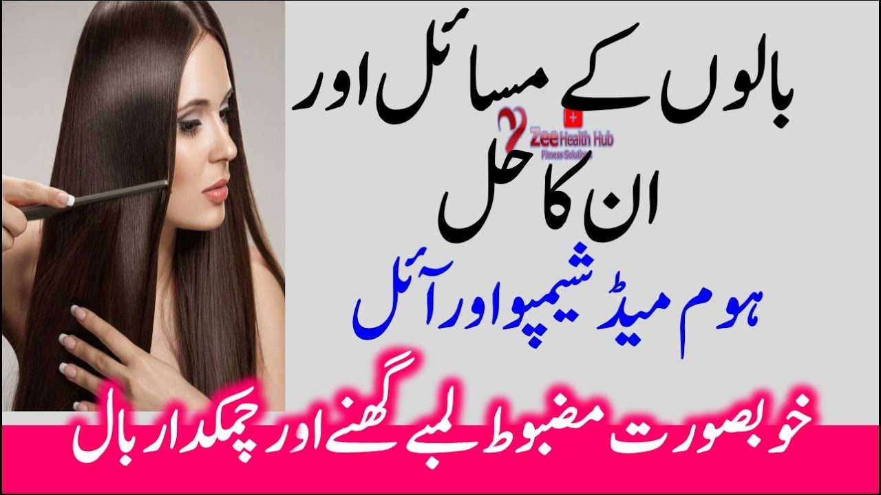 How To Get Beautiful Long Hair | Natural Way To Get Gorgeous Hair | بالو ں  کے تمام مسائل کا حل
