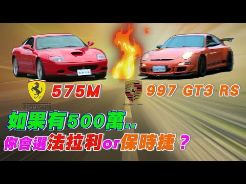如果有500萬 你會選Ferrari 575M還是Porsche 997 GT3 RS?
