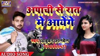 Song 2020 अपाची से रात में आएगे ठीक है satrudhan Albela Bhojpuri HD Songs