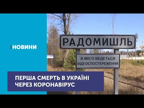 В Україні зафіксували