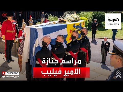 تفاصيل مراسم جنازة الأمير فيليب زوج الملكة إليزابيث
