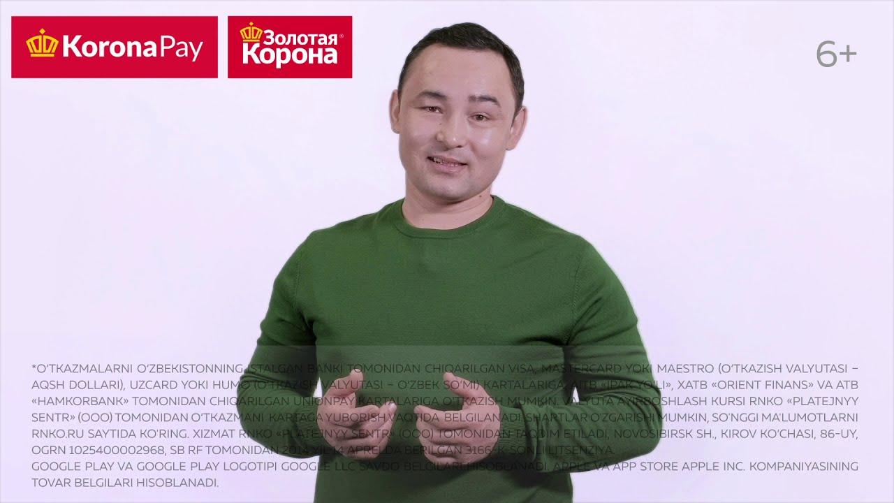 Как получить перевод «Золотой Короны» на карту в Узбекистане