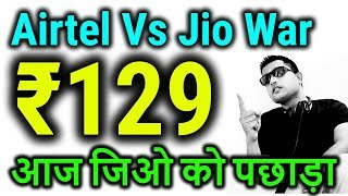 Airtel Vs Jio ARPU War Start   Airtel जिओ को पछाड़ कर बना No 1 😱