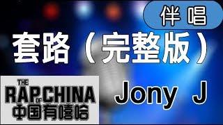 【Karaoke】Jony J - 套路(完整版伴奏)